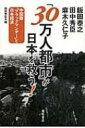 「30万人都市」が日本を救う! 中国版「ブラックマンデー」と日本経済 / 麻木久仁子 【本】