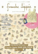 franche lippee special bag book 【ムック】