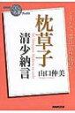 清少納言 枕草子 NHK「100分 de 名著」ブックス / 山口仲美 【本】
