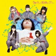 ゆるめるモ! / 映画スペシャルCD『女の子よ死体と踊れ』 【CD】