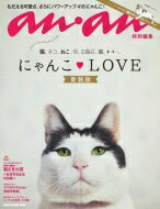 アンアン特別編集 にゃんこ LOVE 新装版 / マガジンハウス 【ムック】