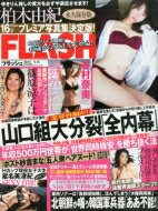FLASH (フラッシュ) 2015年 9月 15日号 / FLASH編集部 【雑誌】