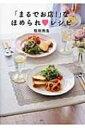 「まるでお店!」なほめられ・レシピ 講談社のお料理BOOK / 稲垣飛鳥 【本】