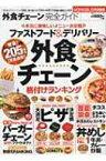 外食チェーン完全ガイド 100%ムックシリーズ 【ムック】