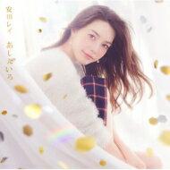 安田レイ / あしたいろ 【CD Maxi】