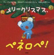 おはなしえほんメリークリスマス、ペネロペ! ペネロペ / アン・グットマン 【絵本】