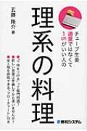 チューブ生姜適量ではなくて1cmがいい人の 理系の料理 / 五藤隆介 【本】