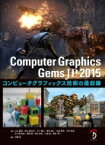 【送料無料】 Computer Graphics Gems JP 2015 コンピュータグラフィックス技術の最前線 / 五十嵐悠紀 【本】