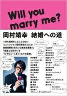 岡村靖幸 結婚への道 / 岡村靖幸 オカムラヤスユキ 【単行本】