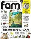 Fam Autumn Issue 2015 Vol.821 三才ムック 【ムック】