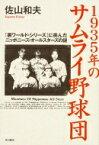1935年のサムライ野球団 「裏ワールド・シリーズ」に挑んだニッポニーズ・オールスターズの謎 / 佐山和夫 【本】
