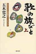 歌の旅びと NHKラジオ深夜便のトークエッセイ 上 / 五木寛之 【本】