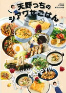 あまのっちの幸せごはん 生活シリーズ / 天野ひろゆき(キャイ〜ン) 【ムック】
