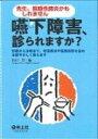 【送料無料】 嚥下障害、診られますか? / 谷口洋 【本】