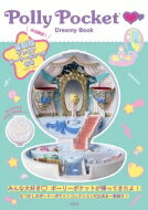【送料無料】 Pollypocket Dreamy Book 【ムック】