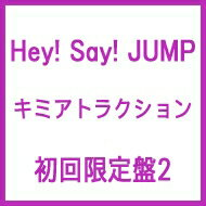 Hey!Say!Jump ヘイセイジャンプ / キミアトラクション 【初回限定盤2】 【CD Maxi】