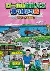 ローカル路線バス乗り継ぎの旅 ≪米沢〜大間崎編≫ 【DVD】