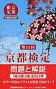 第11回京都検定 問題と解説 / 京都新聞出版センター 【本