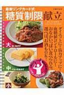 最新リングカード式 糖質制限献立 / 白井厚治 【本】