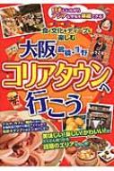 大阪鶴橋・生野 コリアタウンへ行こう 食と文化をディープに楽しむ / あんそら 【本】