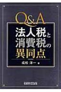 Q & A法人税と消費税の異同点 / 成松洋一 【本】