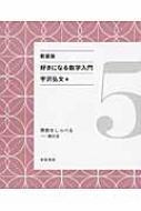【送料無料】 好きになる数学入門 5 新装版 / 宇沢弘文 【全集・双書】