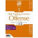 【送料無料】 JBA公式テキスト Vol.5 スキルトレーニング&戦術・オフェンス【上級編】 【Goods】