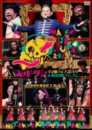 ゴッドタン / 【テレビ東京・Loppi・HMV限定】ゴッドタン マジ歌ライブ2015 in …