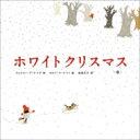 ホワイトクリスマス「雪」 / ウォルター・デ・ラ・メア 【絵本】