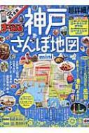まっぷる超詳細!神戸さんぽ地図mini マップルマガジン 【ムック】