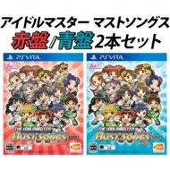 【送料無料】 Game Soft (PlayStation Vita) / アイドルマスター マストソングス 赤盤 / 青盤 2...