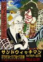 サンドウィッチマン ライブツアー2015 【DVD】