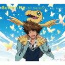 和田光司 ワダコウジ / Butter-Fly〜tri.Version〜 / 『デジモンアドベンチャーtri.』主題歌 【CD Maxi】