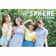 Sphere スフィア / スフィア 2016オフィシャルカレンダー(卓上) 《Loppi・H…