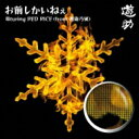 遊助 (上地雄輔) カミジユウスケ / お前しかいねぇ 遊turing RED RICE《from湘南乃風》 【CD Maxi】