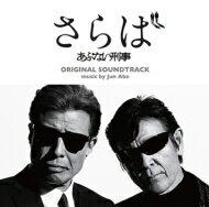 【送料無料】 『さらば あぶない刑事』オリジナル・サウンドトラック 【CD】