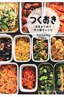 nozomiさんのつくおきレシピ