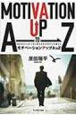 モチベーションアップA to Z / 原田陽平 (書籍) 【本】