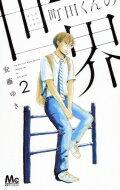 町田くんの世界 2 マーガレットコミックス / 安藤ゆき 【コミック】