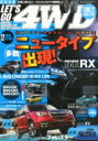 Let's Go 4wd (レッツゴー4d) 2015年 12月号 / LETS GO 4WD編集部 【雑誌】