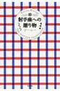 射手座への贈り物 / ジーニー 【本】