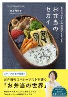 お弁当づくりの地頭がよくなるお弁当のセカイ / 野上優佳子 【本】