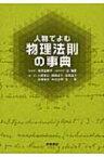 【送料無料】 人物でよむ物理法則の事典 / 米沢富美子 【辞書・辞典】