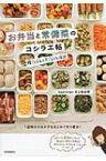 お弁当と常備菜のコシラエ帖 腹ごしらえと下ごしらえ日記 / 井上佳央理 【本】