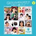 【送料無料】 おニャン子クラブ / シングルレコード復刻ニャンニャン 1 【通常盤】 【CD】