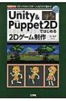 Unity  &  Puppet2Dではじめる2Dゲーム制作 I・O BOOKS / フーモア 【本】