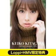 北川景子 / 北川景子 オフィシャルカレンダー2016(ポスターカレンダー)【Loppi・HM…