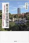 【送料無料】 東京青山霊園物語 「維新の元勲」から「女工哀史」まで人と時代が紡ぐ三十組の物語 / 立元幸治 【本】
