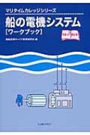 船の電機システム「ワークブック」 マリタイムカレッジシリーズ / 商船高専キャリア教育研究会 【本】
