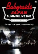 【送料無料】 ベイビーレイズJAPAN / ベイビーレイズJAPAN SUMMER LIVE 2015 at Zepp DiverCity (DVD) 【DVD】